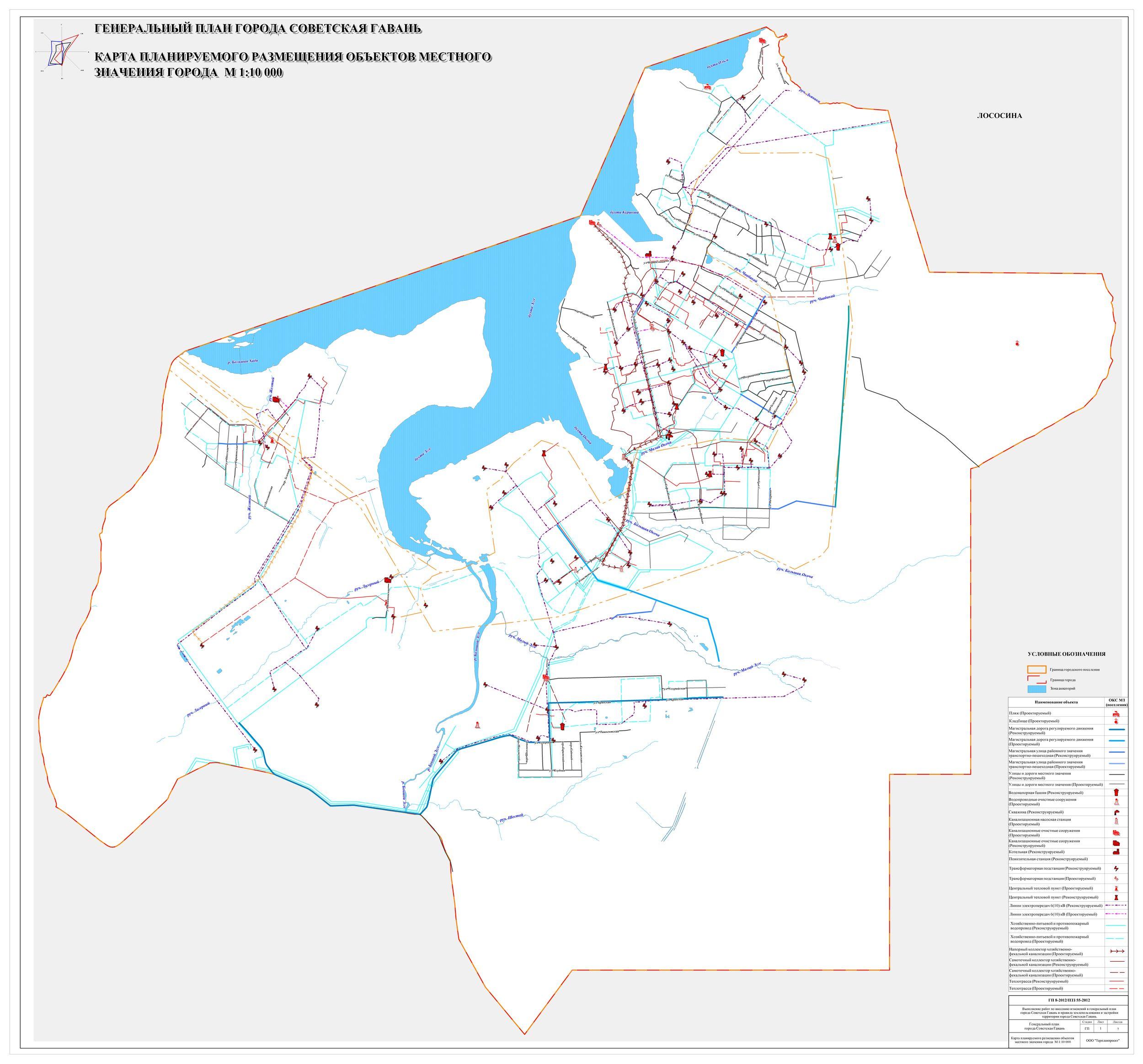 Градостроительный план, Советская Гавань: http://www.admsovgav.ru/градостроительный-план